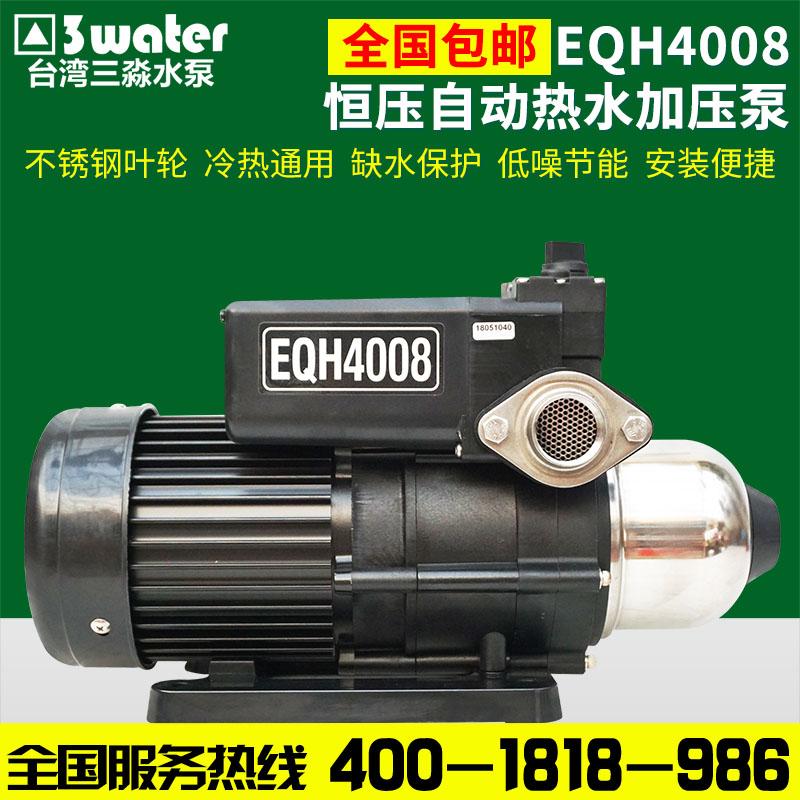 台湾三淼EQH4008-2008自来水恒压自动冷热水太阳能循环加压增压泵