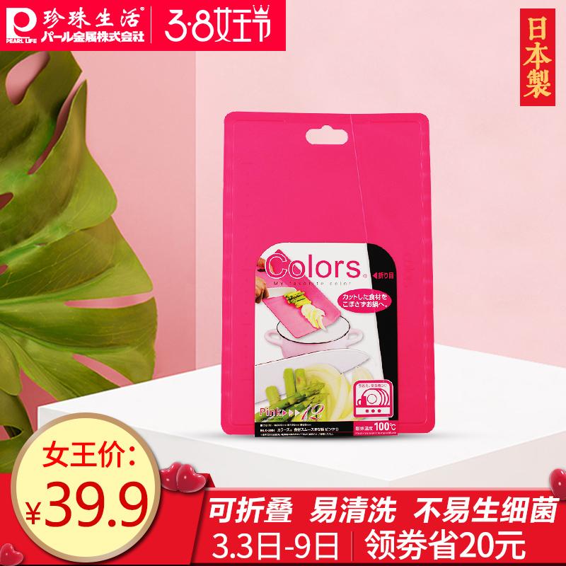PEARL LIFE 珍珠生活 日本进口 树脂折叠抗菌菜板 多色