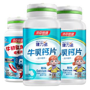 汤臣倍健健力多牛乳钙片儿童青少年小孩孕妇钙片压片糖果 3瓶