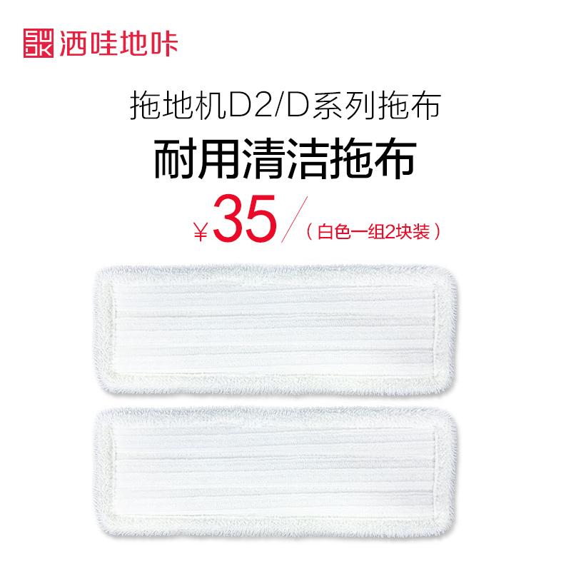 SWDK/洒哇地咔D2/D配件 耐用型包边拖布 清洁布(一组两块装)