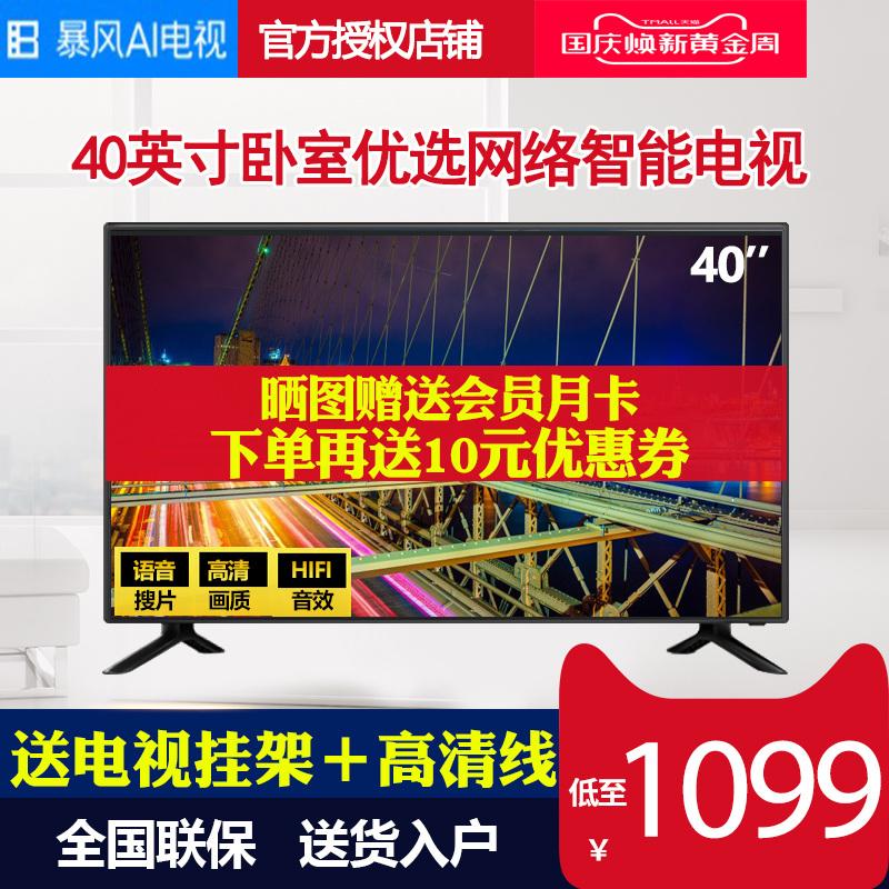 暴风 40X尊享版40英寸高清网络WiFi液晶平板电视机人工AI智能语音