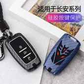 新款长安汽车钥匙保护套