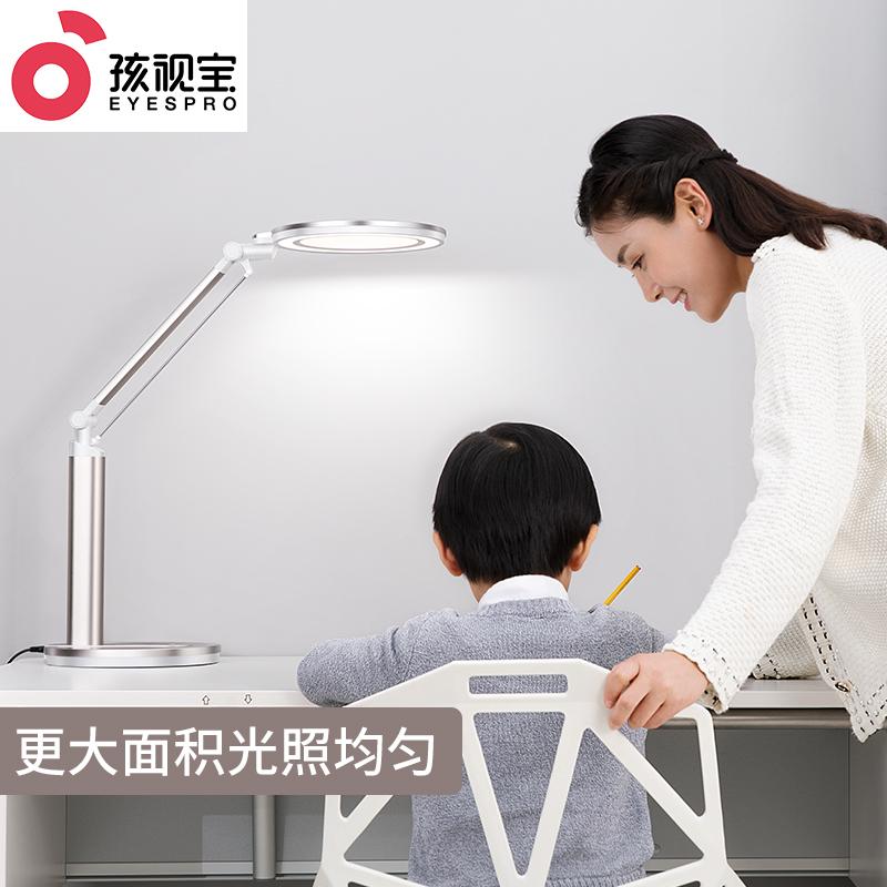 孩视宝led护眼台灯书桌儿童学习学生宿舍阅读卧室床头护眼灯
