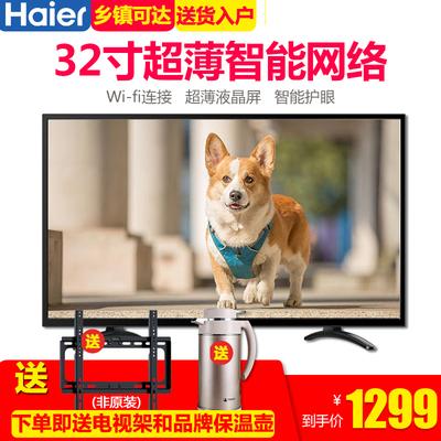 Haier-海尔 LE32A31-LE32G310Z网络电视wifi高清32寸液晶安卓智能