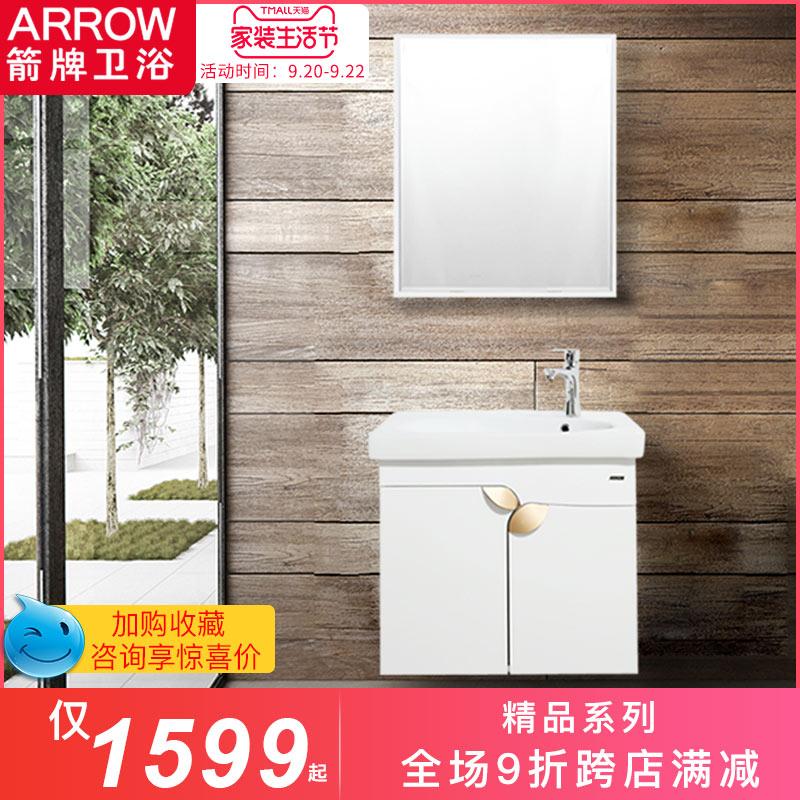 箭牌现代简约浴室柜组合洗漱台洗手盆卫浴柜金枝玉叶系列美式