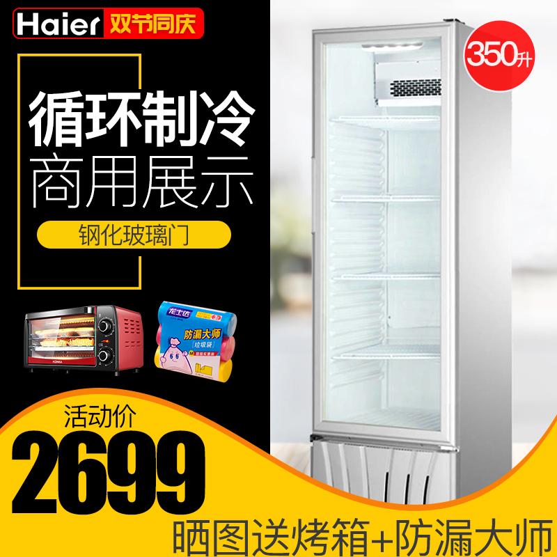 Haier-海尔 SC-350-372立式展示冰柜冷藏商用保鲜冷柜饮料冷饮柜
