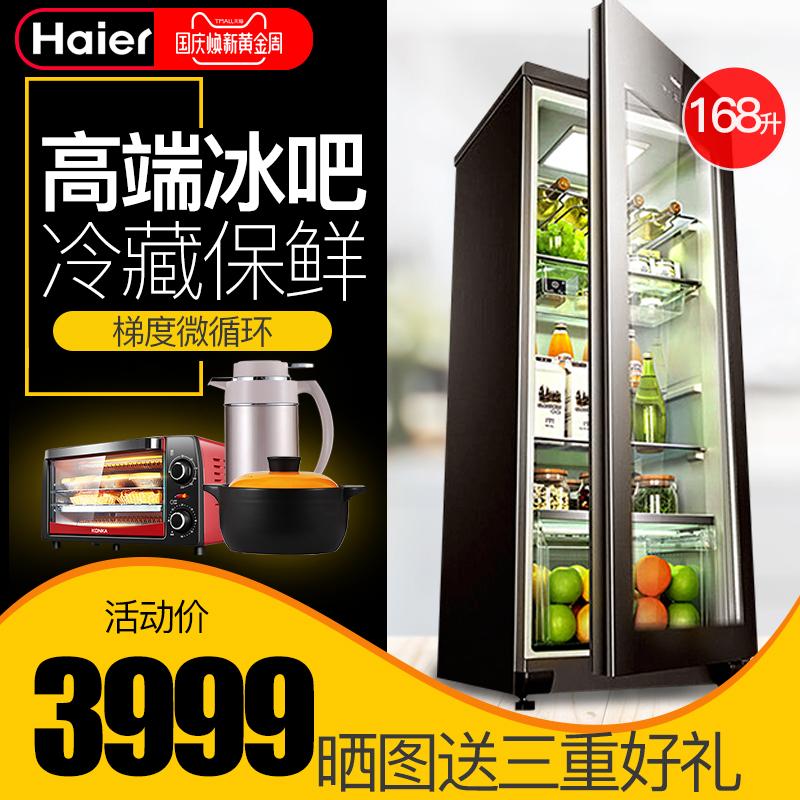 Haier-海尔 LC-167J家用冰吧冷藏保鲜冰柜小型雪茄茶叶冷柜红酒柜