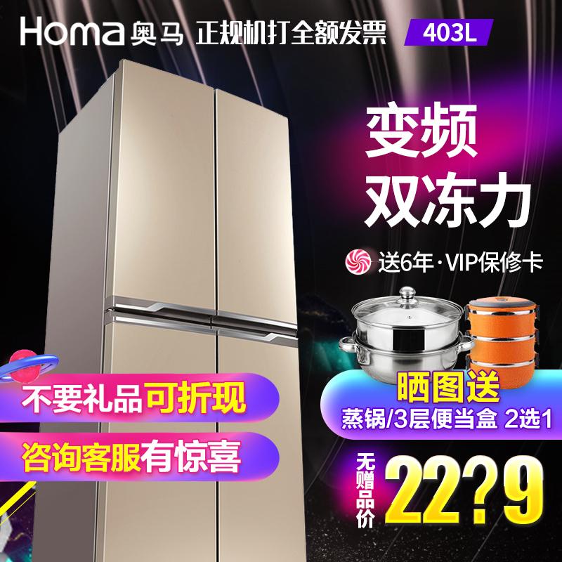Homa-奥马 BCD-403DH-B四开门 变频对开门家用薄双门电冰箱双开门