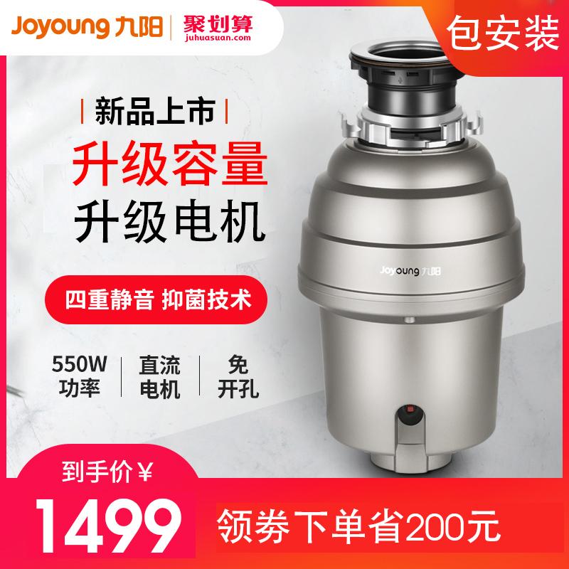 九阳CY02家用厨房食物垃圾处理器全自动水槽厨余粉碎机无线开关