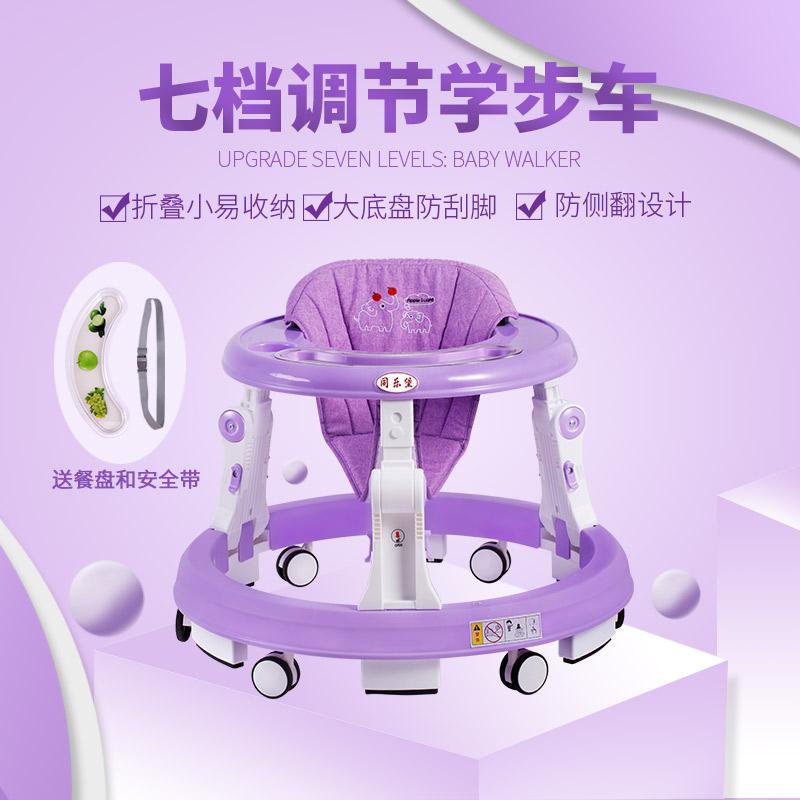 同乐堡婴儿童学步车多功能防侧翻6-7-18个月男宝宝女孩手推可坐