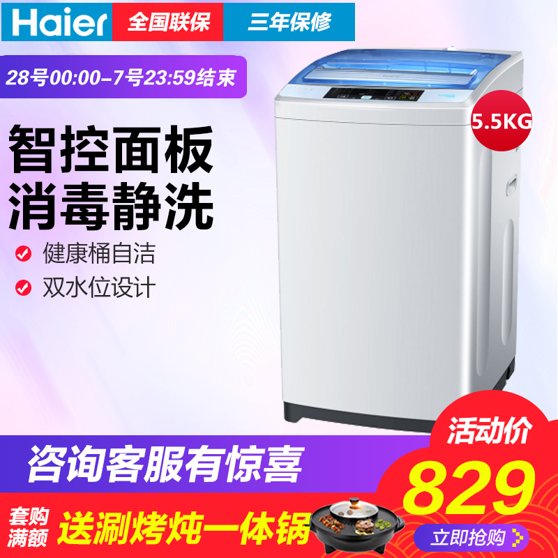 海尔EB55M2WH小型迷你5.5kg特价小神童洗衣机全自动家用波轮小型