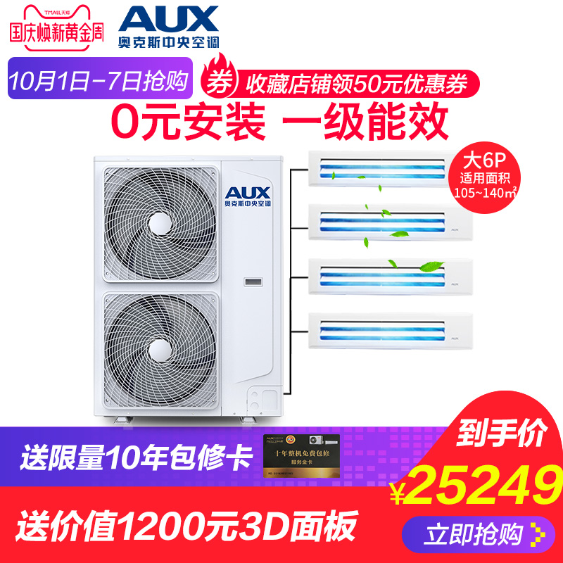 AUX-奥克斯一拖四大6匹家用中央空调多联机 DLR-160W-DCZ6 变频