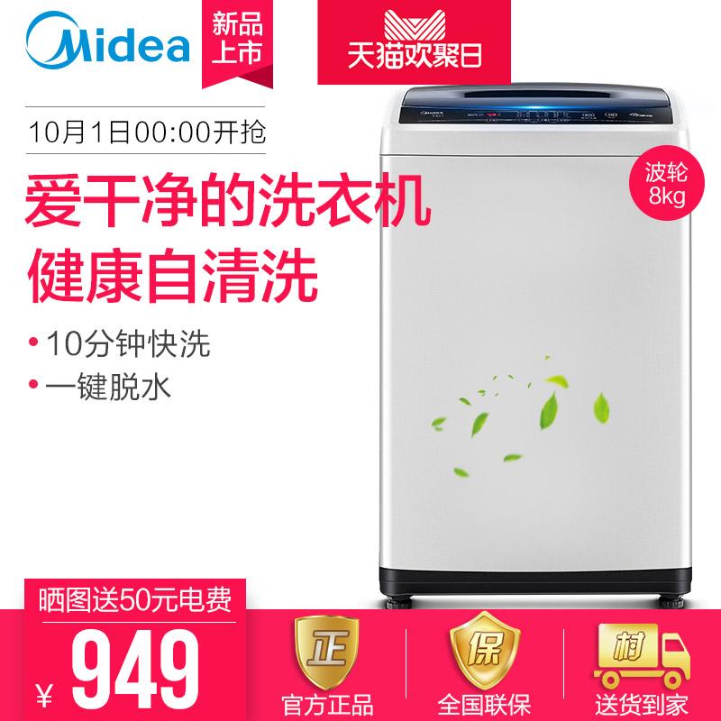 Midea-美的洗衣机全自动家用8kg公斤节能大容量波轮带甩干MB80V31