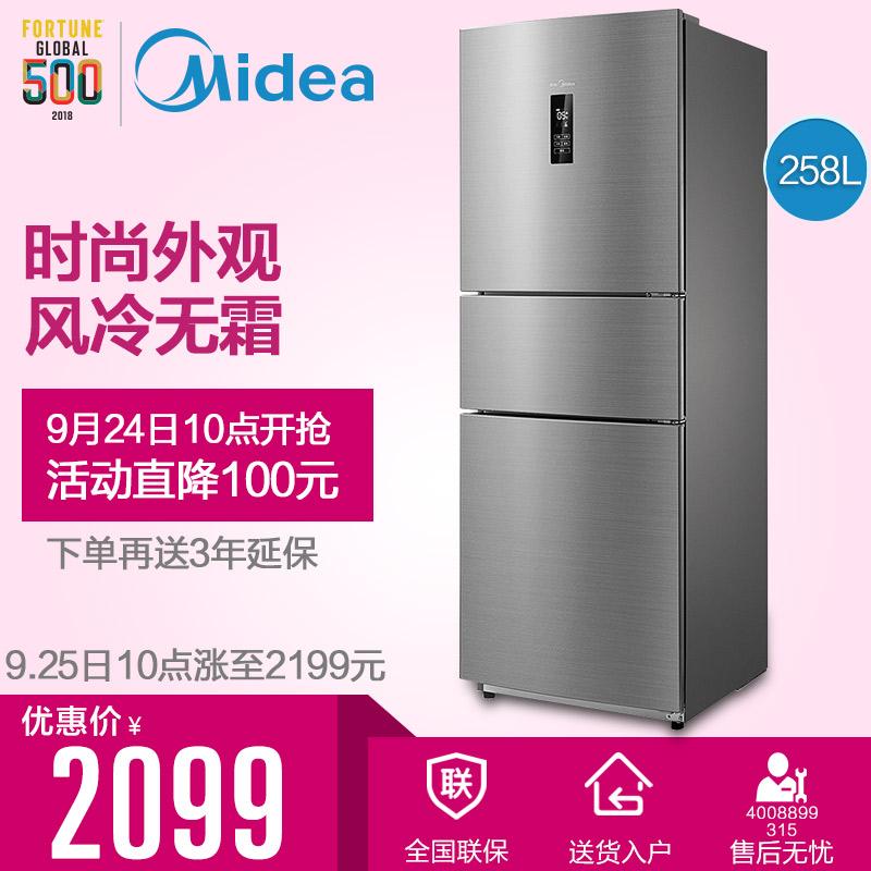 Midea-美的 BCD-258WTM(E) 家用三门三开门节能省电冰箱风冷无霜