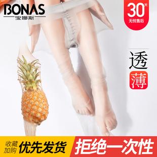 宝娜斯丝袜女薄款夏天连裤袜防勾丝长筒光腿肉色神器黑色菠萝春秋