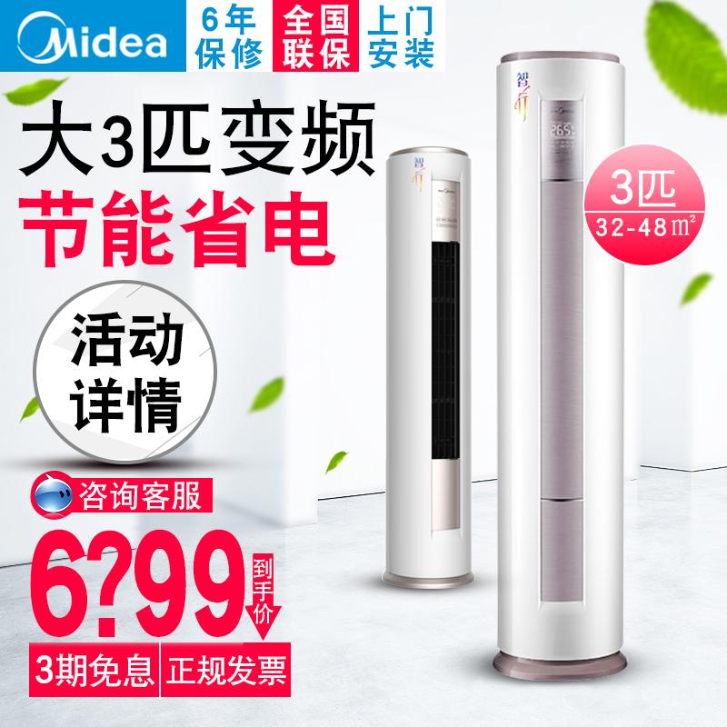 美的大3匹P客厅立式空调72LW-BP2DN8Y-YA400(B3)变频冷暖智行柜机