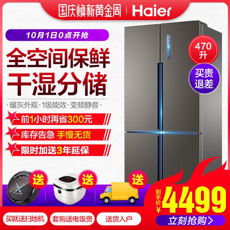 海尔冰箱四门无霜十字对开门双门变频一级Haier-海尔 BCD-470WDPG