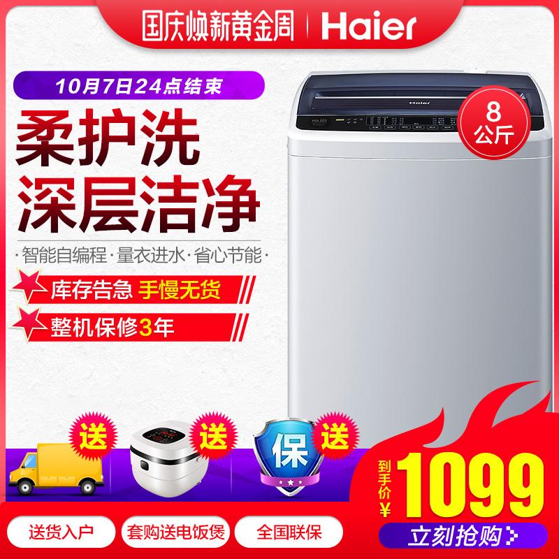 海尔EB80M2WH洗衣机全自动波轮大容量特色羊毛洗节能家用8公斤