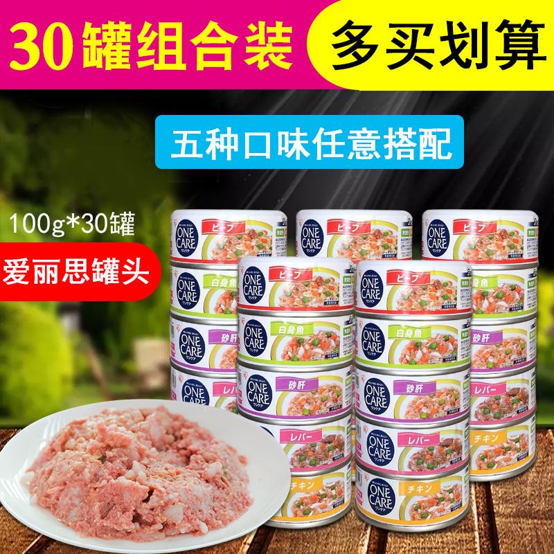 日本iris爱丽思狗罐头爱丽丝鲜肉拌饭狗零食泰迪100g*30罐