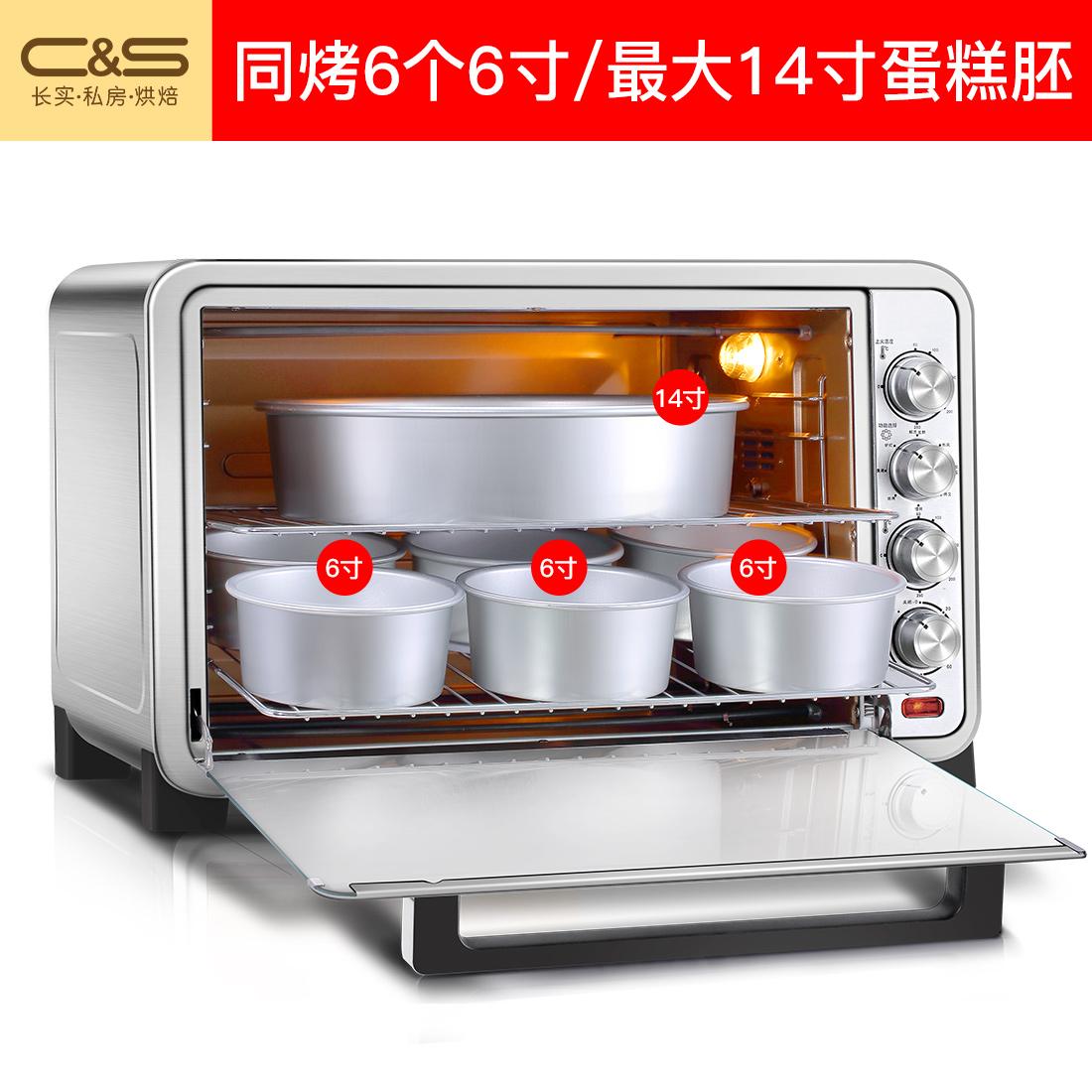 长实 CS70-01烤箱家用烘焙蛋糕多功能全自动 商用烤箱大容量70升
