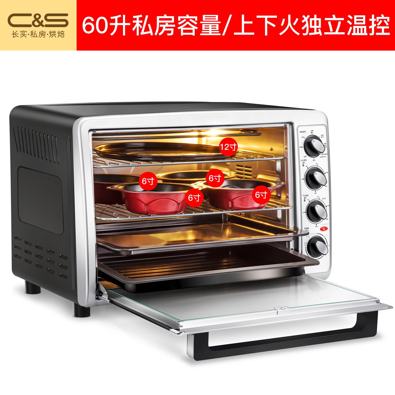 长实 CS6002D烤箱家用烘焙蛋糕多功能全自动60升大容量电烤箱商用