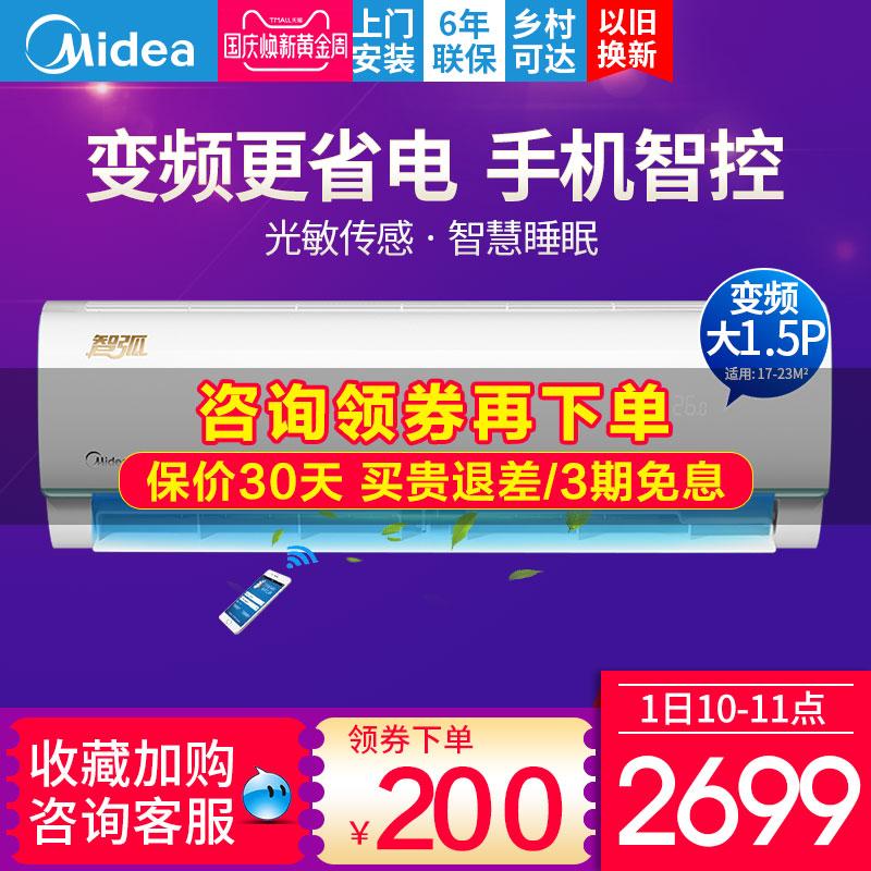 Midea-美的 KFR-35GW-WDCN8A3@大1.5P匹空调挂机变频智能冷暖家用