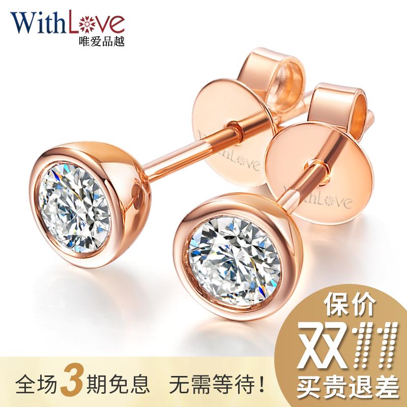 WithLove唯爱品越 玫瑰18K金钻石耳钉男女中性单钻耳饰 太阳星辰
