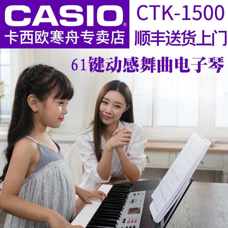 卡西欧电子琴CTK1500成人61键钢琴键儿童多功能入门初学幼师教学