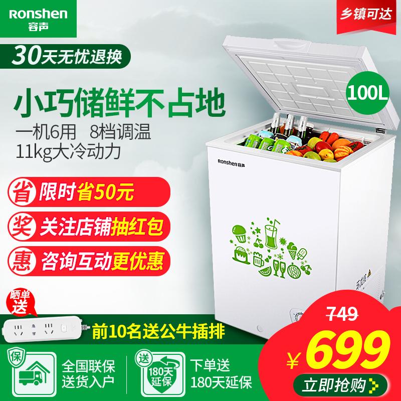 Ronshen-容声 BD-BC-100MB冰柜冷柜家用商用小型卧式迷你冷冻冷藏