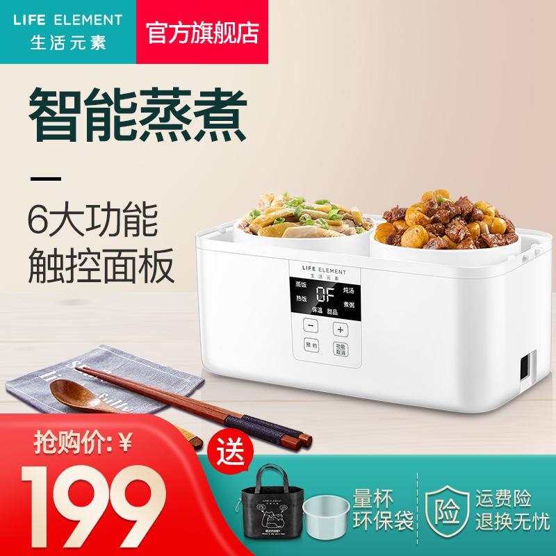 生活元素单层电热饭盒可插电陶瓷保温饭盒加热蒸煮饭盒迷你热饭器