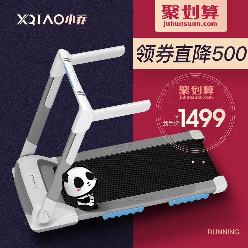小乔Q2跑步机家用款多功能超静音可折叠迷你小型电动室内减肥器材