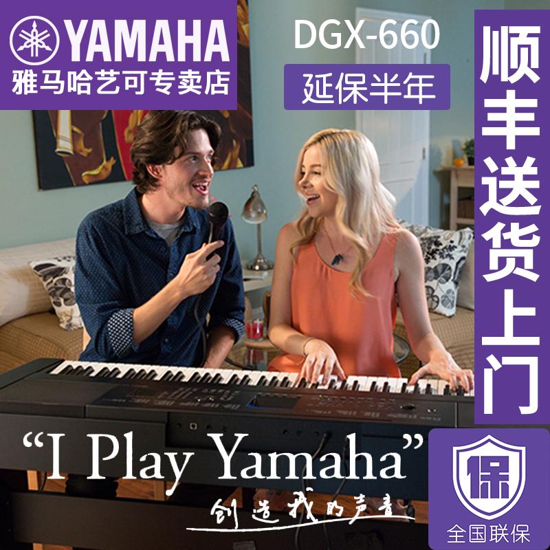 雅马哈电钢琴DGX-660家庭教学型电子数码钢琴88键重锤DGX650升级