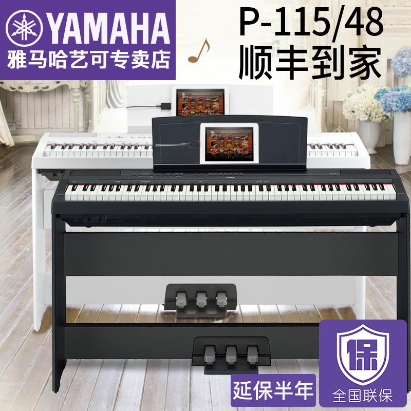 雅马哈电钢琴P115WH重锤88键P48B电子数码钢琴专业成人初学电钢