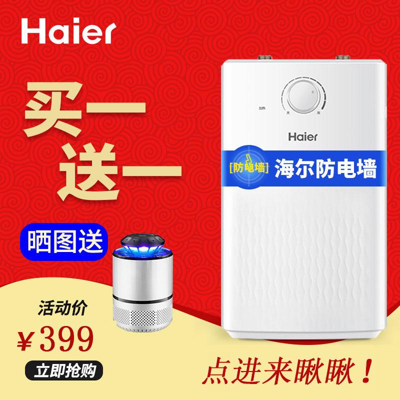 Haier-海尔 EC5U厨宝即热式电热水器 家用小厨宝速热储水式热水宝