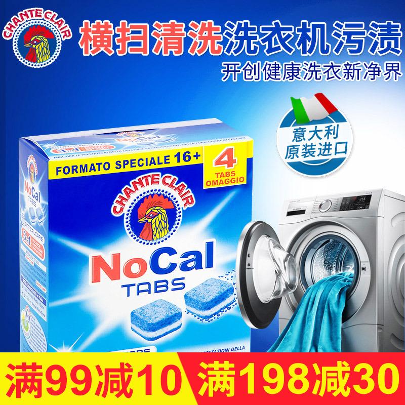 滚筒洗衣机内桶清洗机 家用洗机槽的强力清洁去污除味去异味
