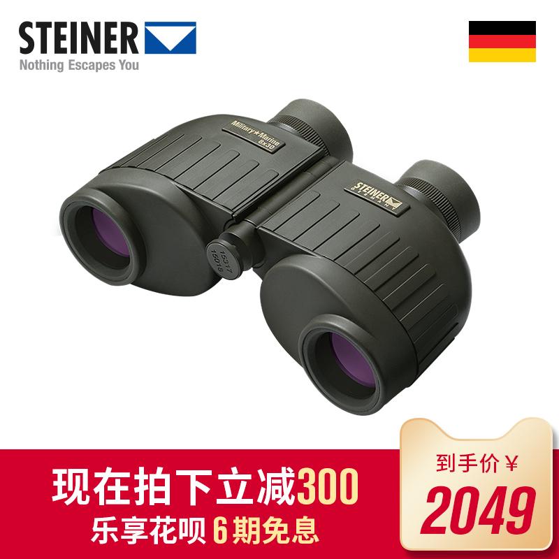德国视得乐5850式望远镜高倍高清夜视特种兵夜间军迷旅行10倍双筒