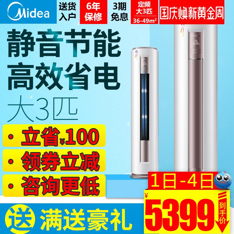 Midea-美的 KFR-72LW-DY-YA400(D3)空调定频3p匹冷暖柜机立式客厅