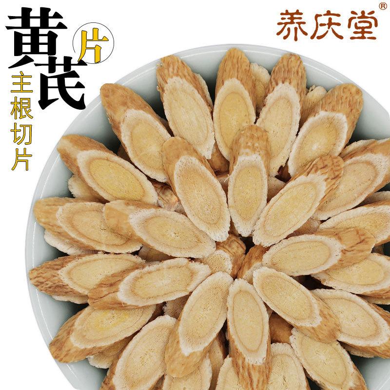 养庆堂 无硫野生黄芪片500g