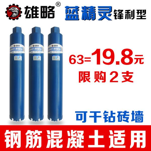 雄略蓝精灵水钻头墙壁开孔器水钻机钻头空调混凝土金刚石扩孔钻