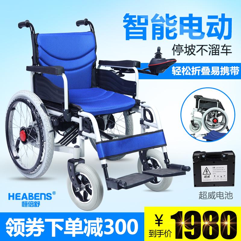恒倍舒电动轮椅老人代步车折叠轻便智能多功能全自动残疾人轮椅车