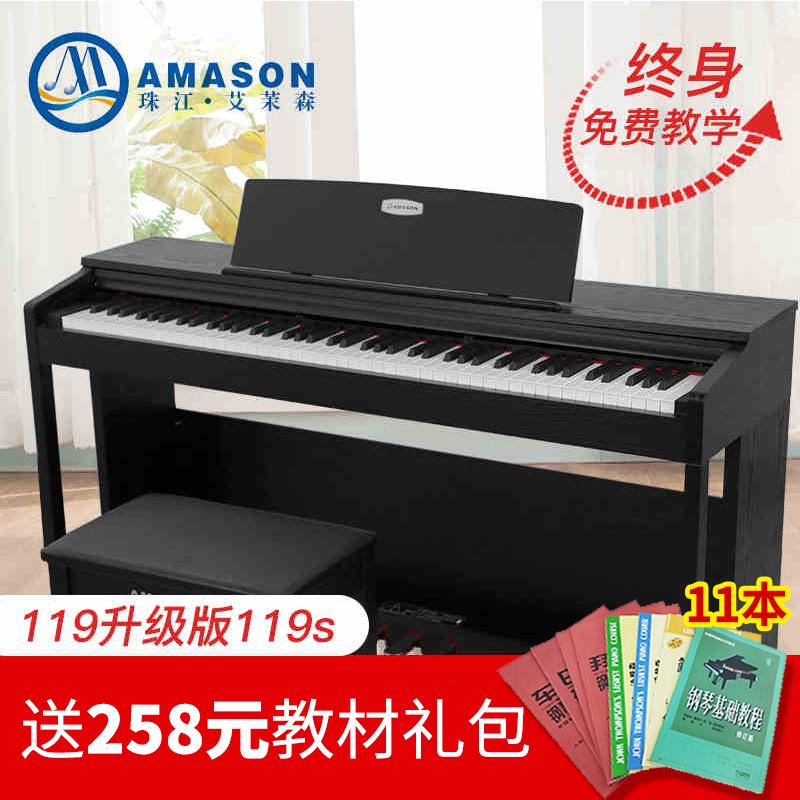 珠江艾茉森VP119 amason电钢琴88键重锤专业成人家用幼师立式刚琴