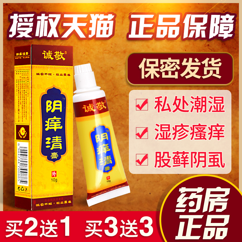 Cheng Jing Yin Itching External Use Itching Cream Adult Herpes
