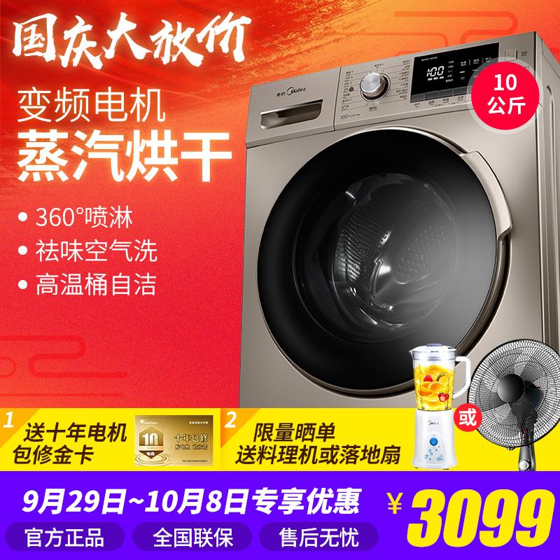 美的MD100-1431DG大容量10公斤洗烘一体洗衣机变频自动滚筒带烘干
