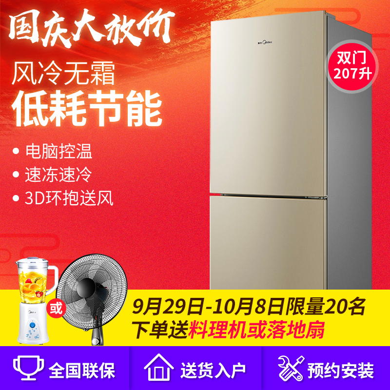 Midea-美的 BCD-207WM 两门双门风冷无霜节能家用静音小型电冰箱