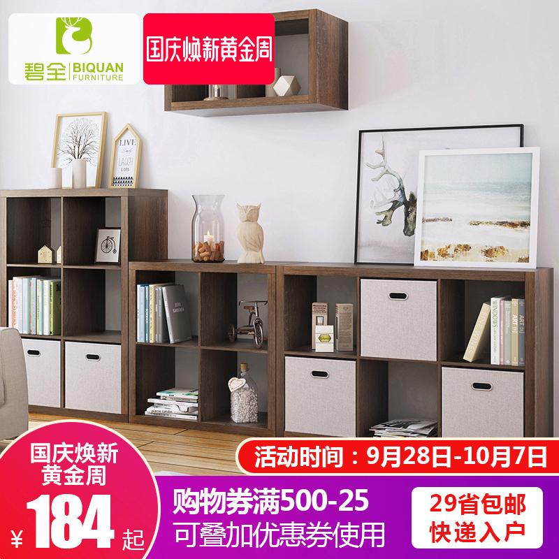 格子柜子收纳柜现代简约储物柜书架自由组合格子柜客厅书柜置物架