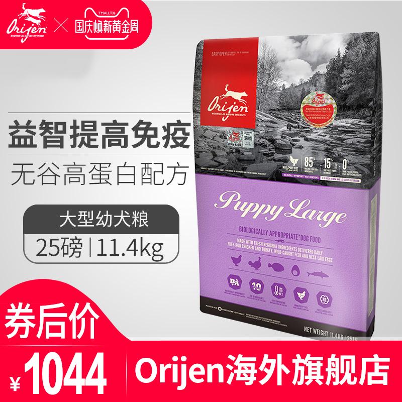 加拿大Orijen原始猎食渴望狗粮大型犬幼犬粮11.4kg