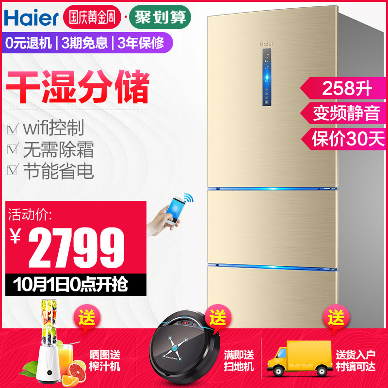 Haier-海尔 BCD-258WDVMU1 家用电冰箱风冷无霜三开门式智能变频
