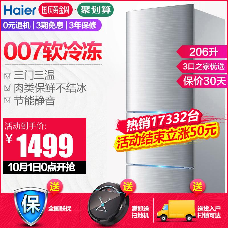 Haier-海尔 BCD-206STPA三开门家用电冰箱小型三门式多门冷藏冷冻