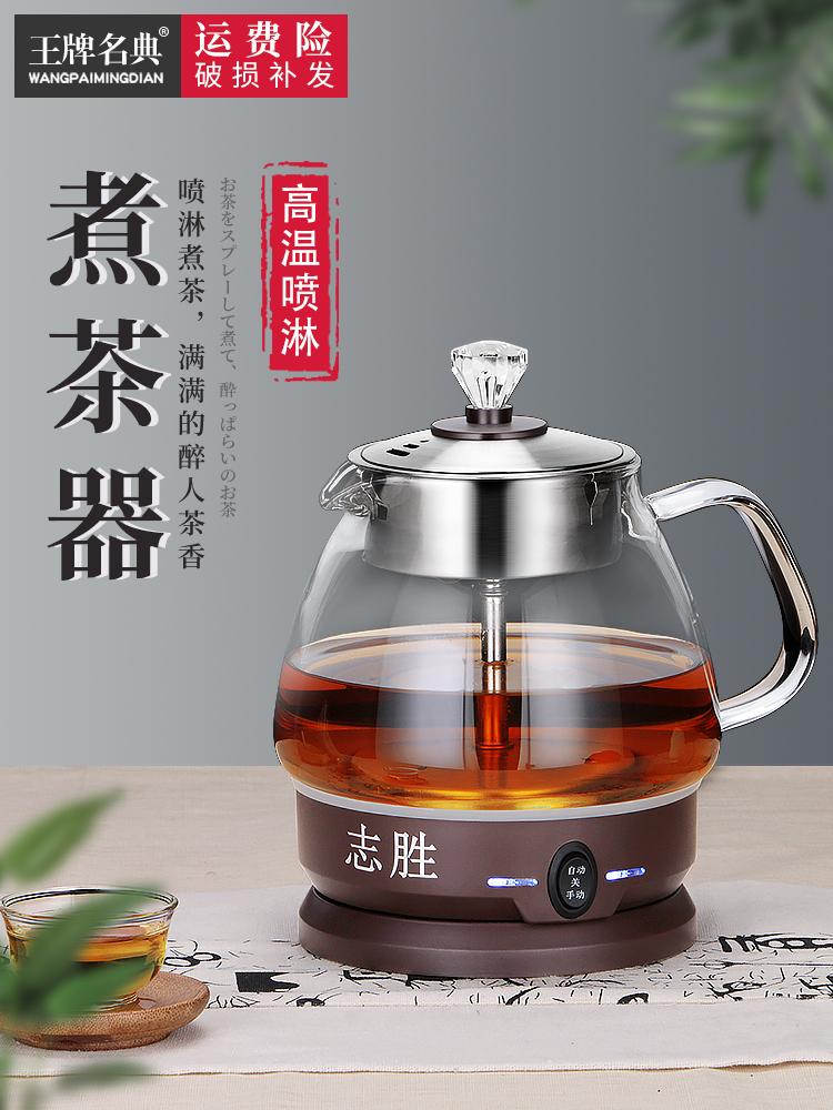 黑茶煮茶器电茶壶全自动玻璃电热蒸汽煮茶壶花茶养生壶保温家用全信网