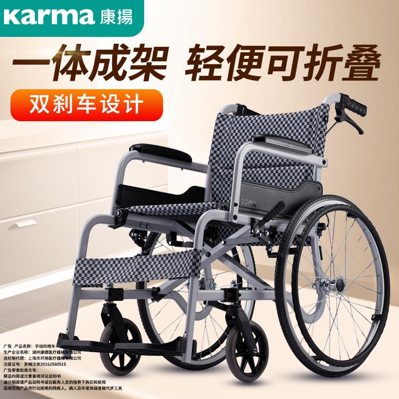 康扬轮椅 折叠轻便轮椅铝合金旅行轮椅老人代步手推车多功能